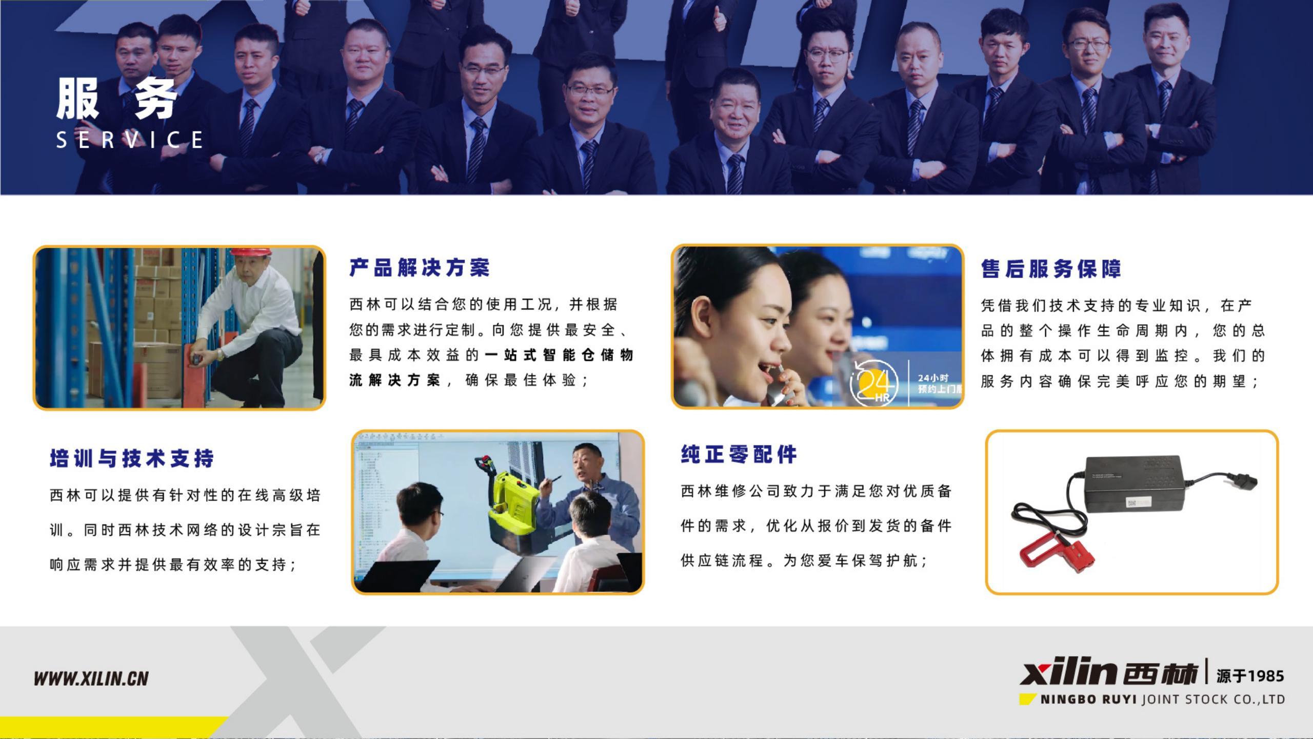 【西林bet9网站app】一站式仓储物流解决方案 lk 2021-8-25_08.jpg