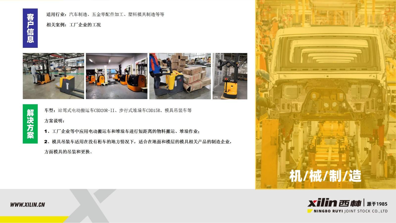 【西林bet9网站app】一站式仓储物流解决方案 lk 2021-8-25_18.jpg