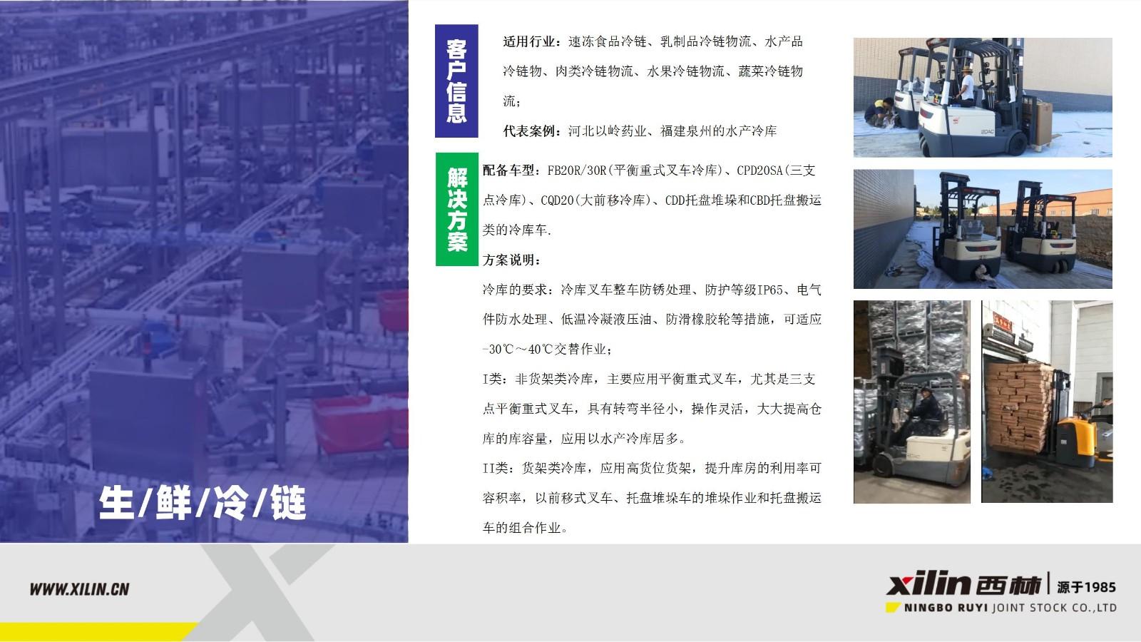 【西林bet9网站app】一站式仓储物流解决方案 lk 2021-8-25_21.jpg
