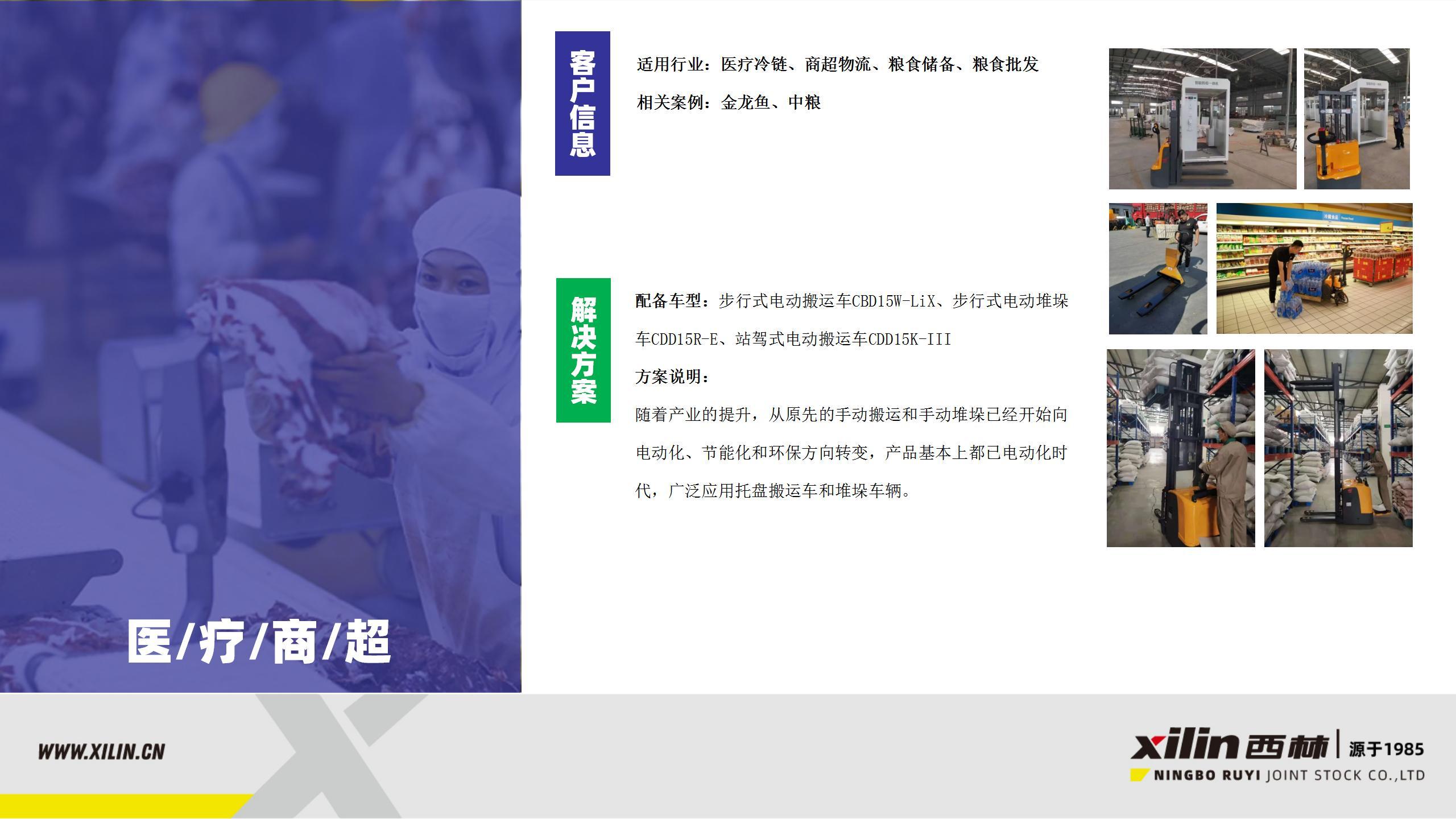 【西林bet9网站app】一站式仓储物流解决方案 lk 2021-8-25_23.jpg